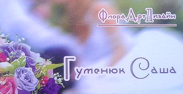 Флора Арт Дизайн