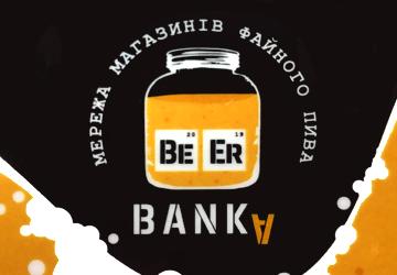 Beer banka - фото