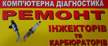 Ремонт інжекторів та карбюраторів