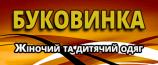 Буковинка