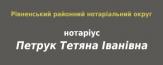 Петрук Тетяна Іванівна