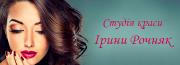 Студія краси Ірини Рочняк