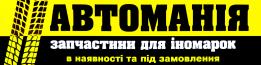 Автоманія