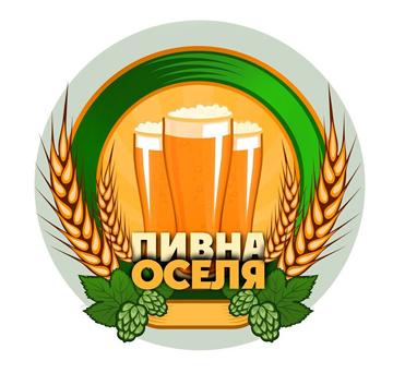 Пивна Оселя - фото