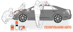 Полірування авто