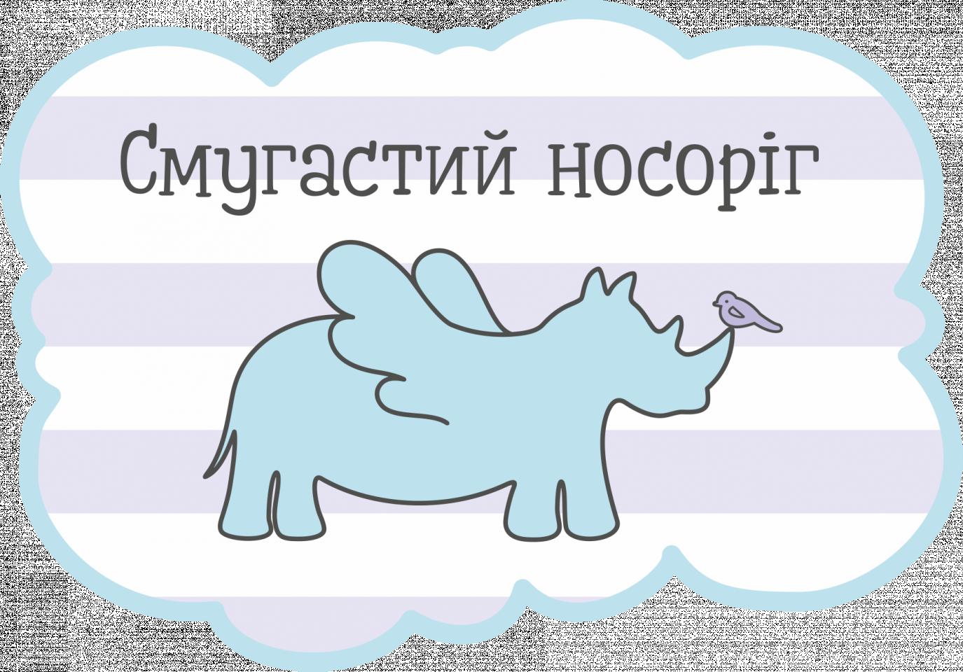 Смугастий носоріг - фото 7