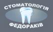 Стоматологія Федораків