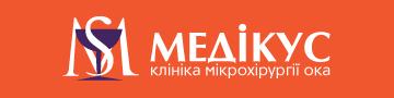 Медікус - фото
