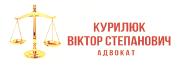 Курилюк Віктор Степанович