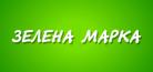 Зелена марка
