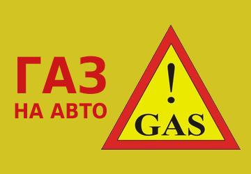 Магазин газобалонного обладнання - фото