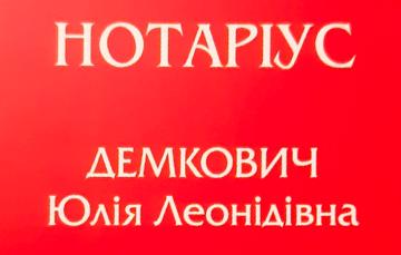 Демкович Юлія Леонідівна - фото