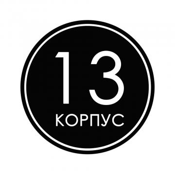 Корпус 13
