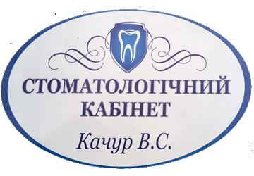 Качур Віталій Сергійович - фото