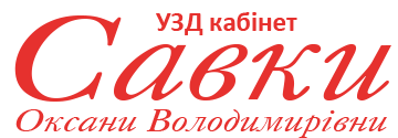 Кабінет УЗД Савки Оксани Володимирівни - фото