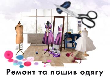 Ремонт одягу - фото