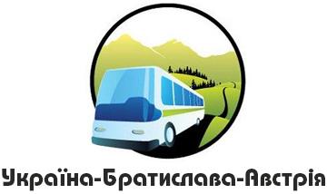 Перевезення Україна-Братислава-Австрія