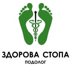 Подолог Здорова Стопа - фото