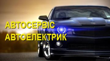 Автосервіс, автоелектрик - фото