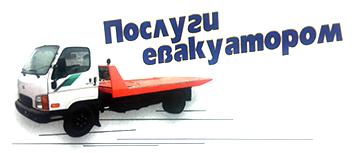 Послуги евакуатором - фото