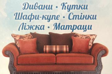 Меблі - фото