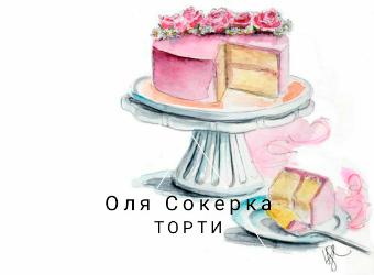 Тортики від Олі Сокерки - фото