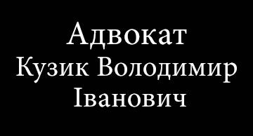 Кузик В. І. - фото