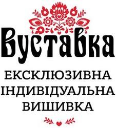 Вуставка - фото