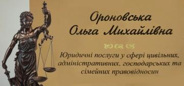 Ороновська Ольга Михайлівна - фото