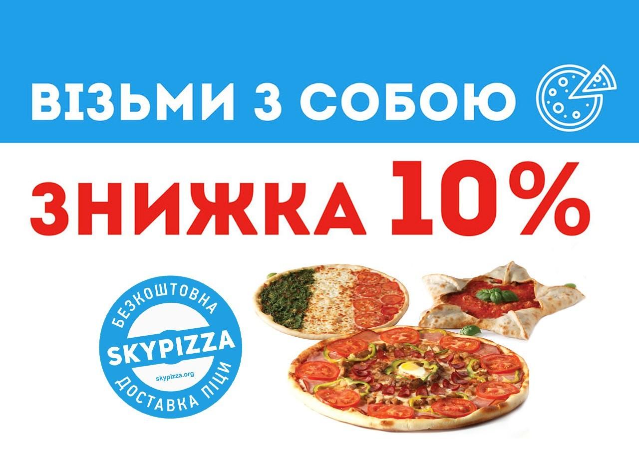 Skypizza - фото 8
