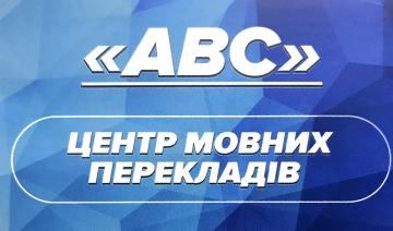 ABC Мовні переклади - фото