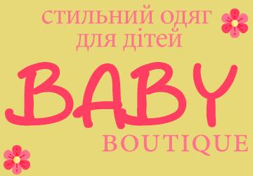 Baby boutique - фото