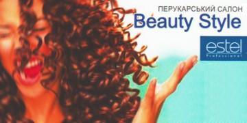 Beauty Style - фото