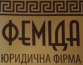 Феміда