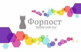 Форпост - фото