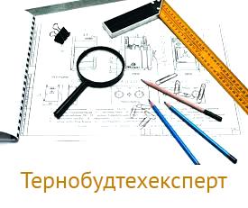 Тернобудтехексперт - фото