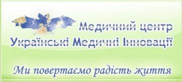 Українські медичні інновації
