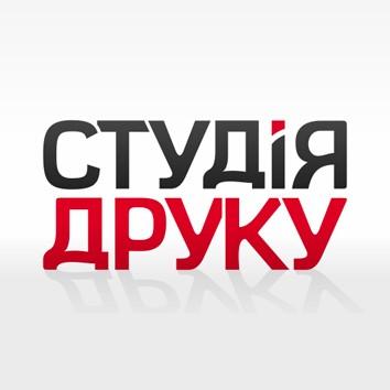 Студія Друку - фото