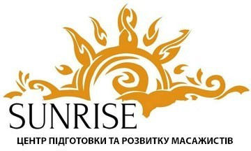 """Всеукраїнський центр підготовки та розвитку масажистів """"Sunrise"""" - фото"""