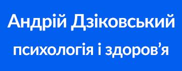 Андрій Дзіковський психологія і здоров'я - фото
