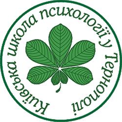 Київська школа психології у Тернополі - фото