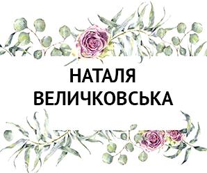 Наталя Величковська - фото