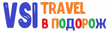 VSI Travel в подорож