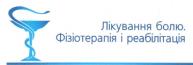 ІТ Медикал Клінік
