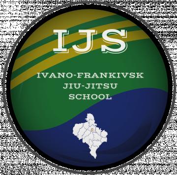 IJS Ivano-Frankivsk Jiu-Jitsu School - фото