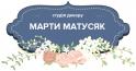 Студія декору Марти Матусяк