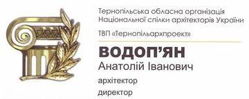 Тернопільархпроект - фото