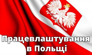 Працевлаштування в Польщі - фото