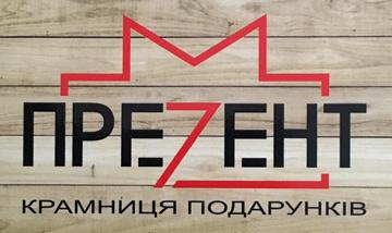 ПРЕZЕНТ - фото