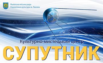 Супутник - фото